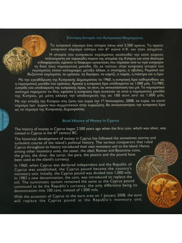 2007 Cyprus Uncirculated Coin Set Last Issue Rare